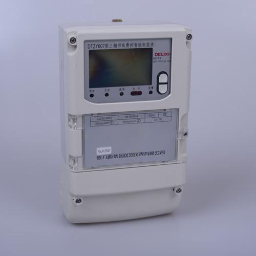 dtzy607型三相费控智能电能表