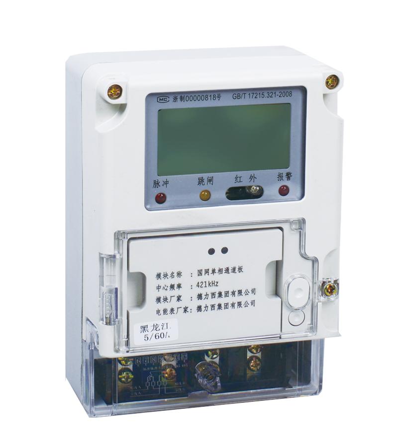 ddzy607-z型单相费控智能电能表